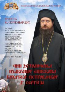 poster-ustolicenje-1-page-001-212x300