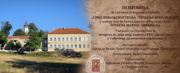 Pozivnica_subotica
