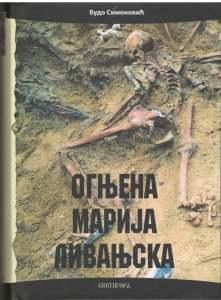 Korice cirilica2